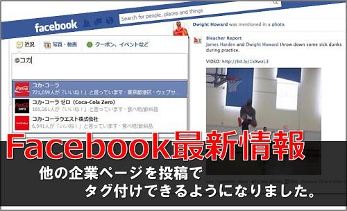 【朗報】Facebookページ間でのタグ付け機能が搭載されました。
